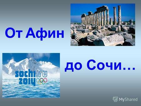 Олимпийские игры праздник мира