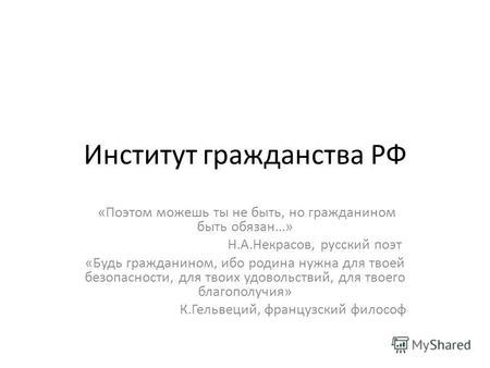 Презентация на тему Гражданство в государствах СНГ Магистерская  Институт гражданства РФ Поэтом можешь ты не быть но гражданином быть обязан