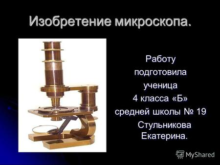 Реферат на тему изобретение микроскопа 6758
