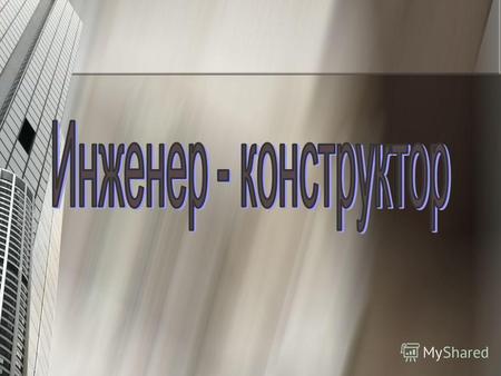 Должностная Инструкция Модельера Конструктора Типовая