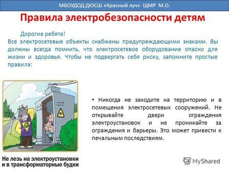 Вопрос по электробезопасности для детей документация по электробезопасности в компании