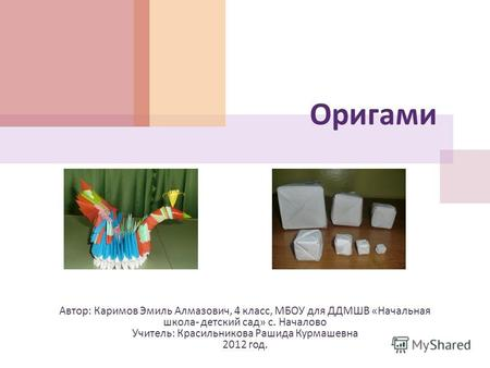 знакомство с основными этапами изучения оригами