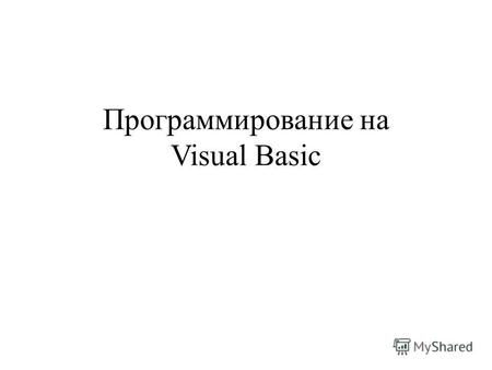 Программирование на Visual Basic Автор Волков Ф.Л.