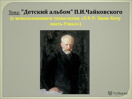 Презентацию по теме моцарт и его биография