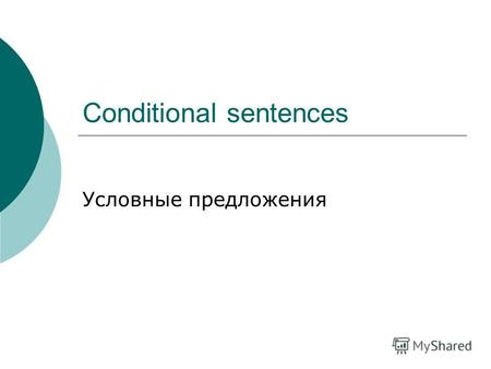 Conditional sentences Условные предложения. Виды условных предложений Conditional sentences First conditional Second conditional Third conditional.