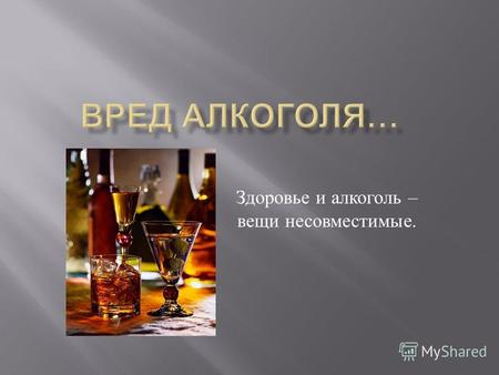 Муж прячет спиртное