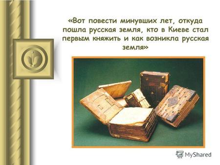 Презентация на тему 1 древнерусская литература русская летопись