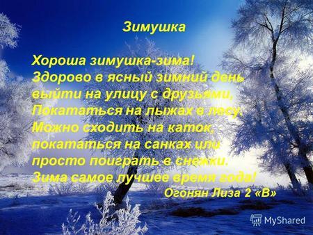 Презентация Составление рассказа Снежный ком по серии