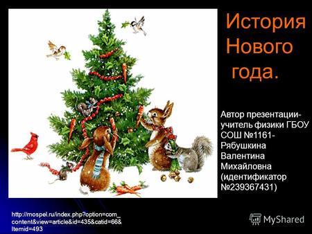 Презентация для празднования нового года 2015 с пожеланиями скачать бесплатно