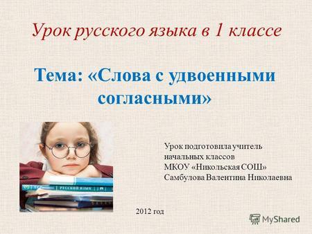 тема урока знакомство с лексикой русского языка