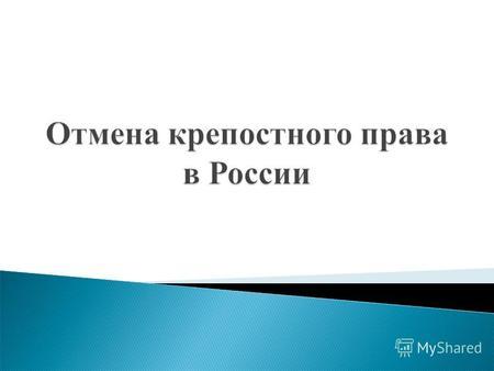 Отмена крепостного права в башкортостане реферат 8700