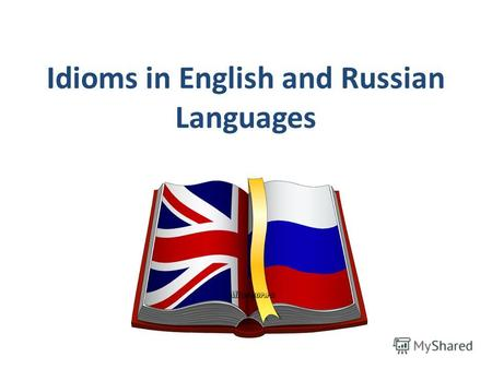 Idioms in English and Russian Languages. To be busy as a bee Вертеться как белка в колесе.