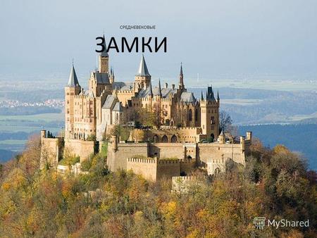 Скачать презентации на тему жизнь в средневековье