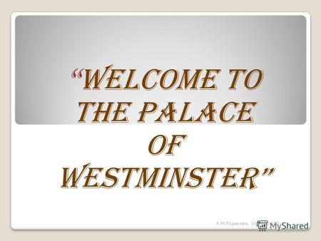 Welcome to the Palace of Westminster А.М.Рудакова, 100-672-103.