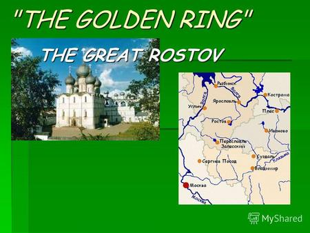 THE GOLDEN RING THE GREAT ROSTOV THE GOLDEN RING