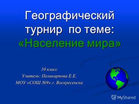 Скачать населенья мира презентация 10 класс география