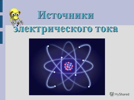 Презентация на тему Источники электрического тока класс  Источники электрического тока Цели урока Выяснить физическую природу электрического тока Условия существования электрического тока