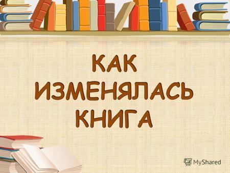 знакомство с библиотекой урок 5 класс