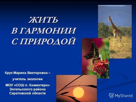 Экология природы экология души картинки цветы проект