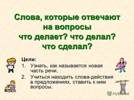 Профессии слова отвечающие на вопросы что делать что делает что делал