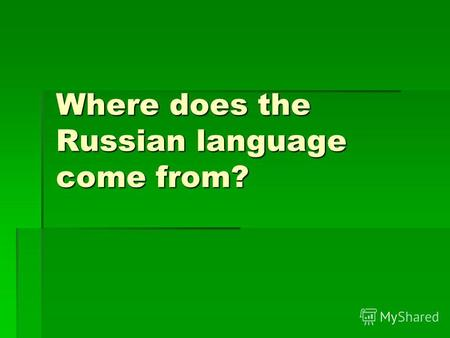 Where does the Russian language come from?. language – язык language group – языковая группа foreign – иностранный foreign language – иностранный язык.