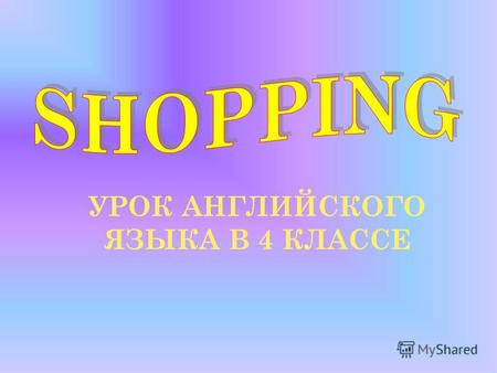 УРОК АНГЛИЙСКОГО ЯЗЫКА В 4 КЛАССЕ. ФОНЗАРЯДКА : [ai]- why, buy, night, bright [dз]- jam, jacket, jeans [θ]- think, thank, three [ju:]- pupil, music, suit.