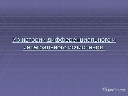 Доклад история дифференциального исчисления 698