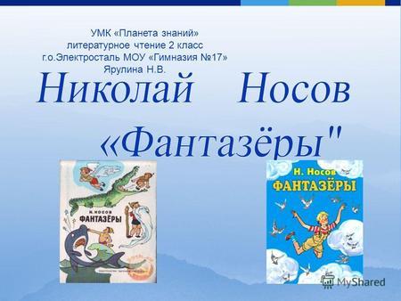 ГДЗ Литературное чтение 2 класс Кац