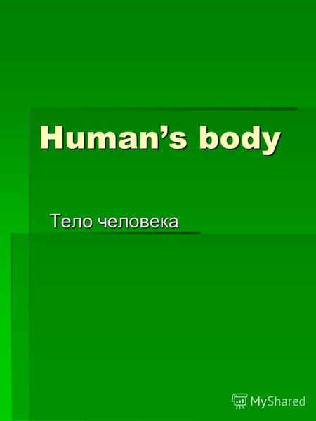 Humans body Тело человека. Geometric body Heavenly body.