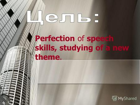 Perfection of speech skills, studying of a new theme.