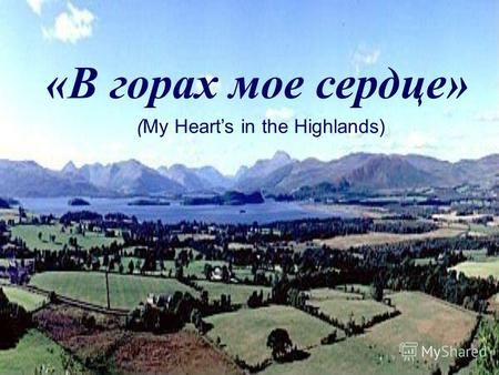 «В горах мое сердце» (My Hearts in the Highlands).