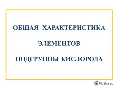 Учебник химия минченков 11 класс