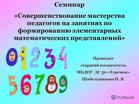 знакомство с римской нумерацией дошкольников