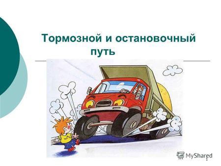 Тормозной и остановочный путь автомобиля реферат 9223