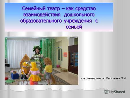 знакомство презентация для дошкольников