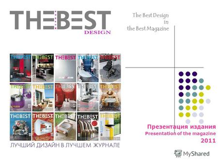 Презентация издания Presentation of the magazine 2011 The Best Design in the Best Magazine.