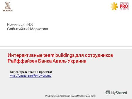 Номинация 6. Событийный Маркетинг Интерактивные team buildings для сотрудников Райффайзен Банка Аваль Украина PR/BTL/Event Компания «ВАВИЛОН»; Киев-2013.