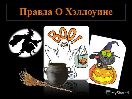 Правда О Хэллоуине. Halloween is a festival that takes place on October 31.