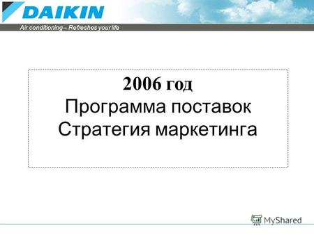 Air conditioning – Refreshes your life 2006 год Программа поставок Стратегия маркетинга.