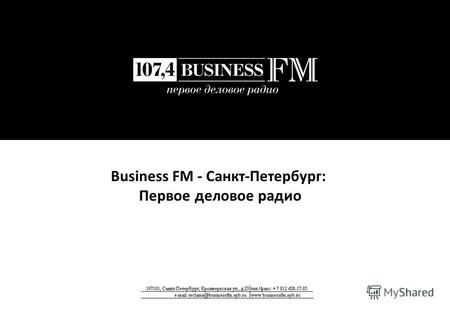 Business FM - Санкт-Петербург: Первое деловое радио.