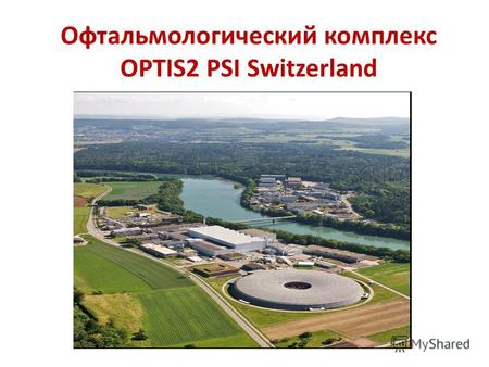Офтальмологический комплекс OPTIS2 PSI Switzerland.