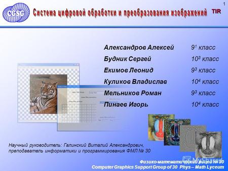 TIR Физико-математический лицей 30 Computer Graphics Support Group of 30 Phys – Math Lyceum 1 Александров Алексей9 1 класс Будник Сергей10 3 класс Екимов.