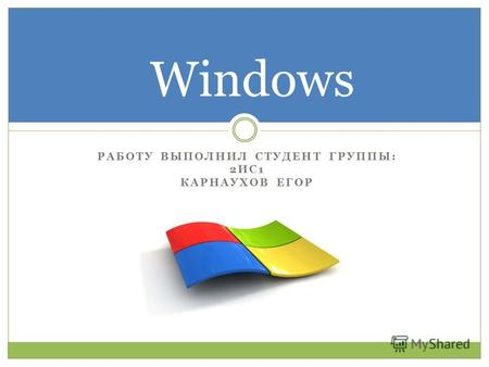 Windows. История создания