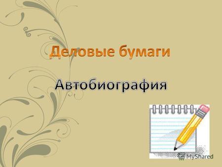 образец автобиографии учителя математики