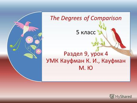 The Degrees of Comparison 5 класс Раздел 9, урок 4 УМК Кауфман К. И., Кауфман М. Ю.