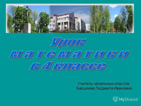 В Н Бакшеев Презентация