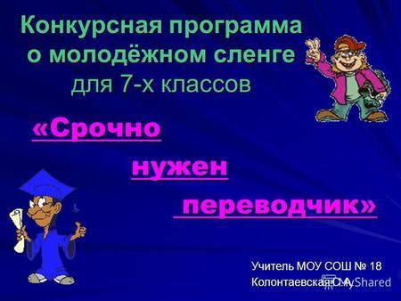Русский язык Конца Xx Столетия Земская скачать