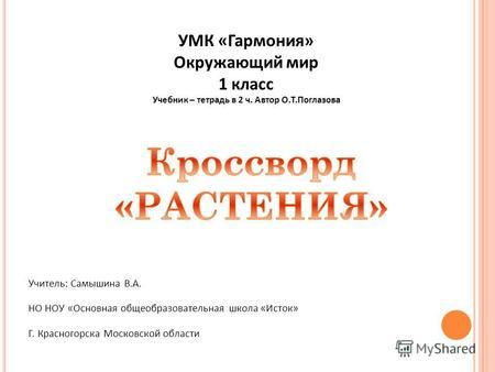работа учителем начальных классов в москве
