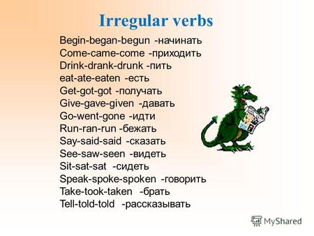 Irregular verbs Begin-began-begun -начинать Come-came-come -приходить Drink-drank-drunk -пить eat-ate-eaten -есть Get-got-got -получать Give-gave-given.
