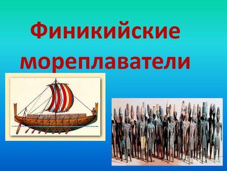 Путешествия финикийских мореплавателей кратко